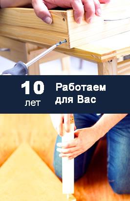 ReOriginal - 10 лет реставрируем Вашу мебель