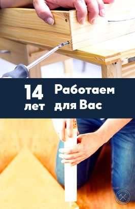 ReOriginal - 14 лет реставрируем Вашу мебель